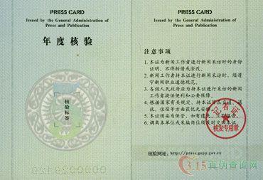 记者证样证——内五(年检记录及底页)